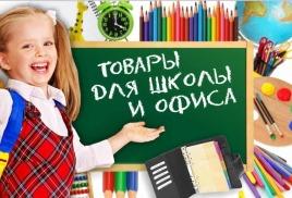 Канцтовары с доставкой! низкие цены. интернет сайт http://www.ppk12.ru  Работаем с организациями  и не только. Безналичный и наличный расчет. Возможны коллективные заказы.